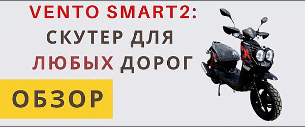 Vento Smart 2: обзор скутера