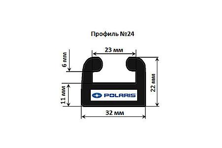 Склиз Garland 24 профиль / 162,6 см для Polaris 5521580-309 5521581-309 5521595-309 5521633 5521633-070 5521633-309 5521674-309 24-6400-1-01-01 24-6400-1-01-00 Белый